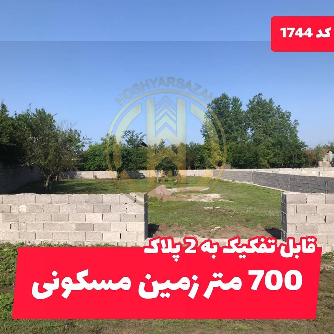 700 متر زمین مسکونی قابل تفکیک به 2پلاک