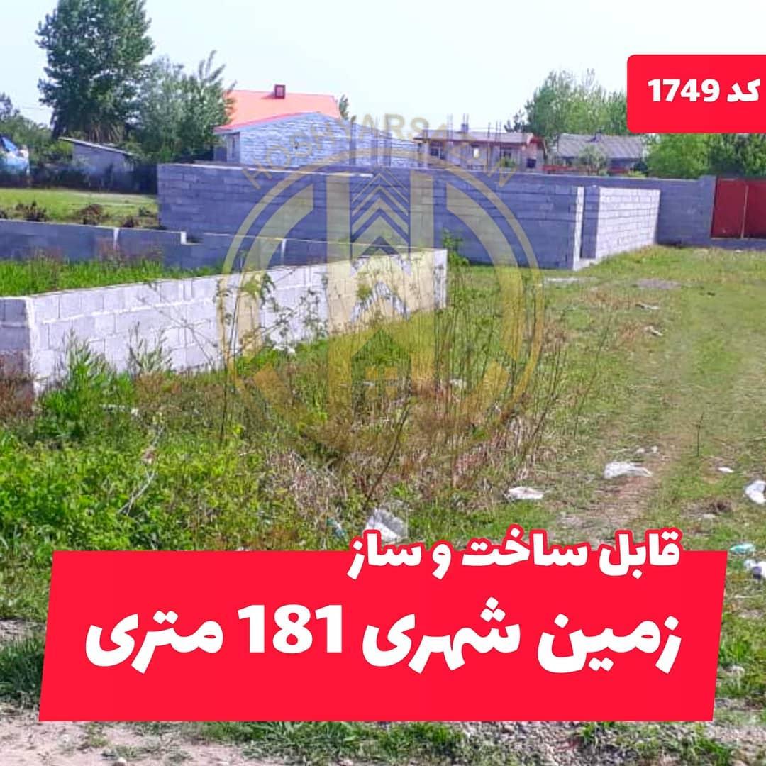زمین شهری 181 متری قابل ساخت ،دوطرف دیوار