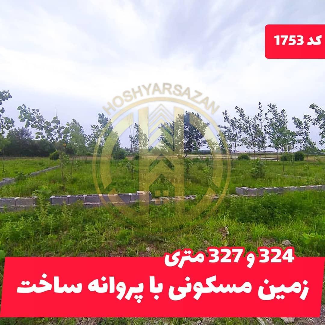 زمین 324و327متری مسکونی